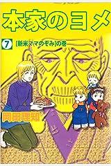 本家のヨメ 7巻 Kindle版