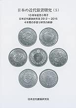 日本の近代銀貨研究(5) 10周年記念小冊子 日本近代銀貨研究会2012〜2015 4年間の手変り研究の軌跡