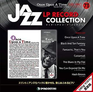 ジャズLPレコードコレクション 73号 (ワンス・アポン・ア・タイム アール・ハインズ) [分冊百科] (LPレコード付) (ジャズ・LPレコード・コレクション)