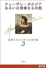 表紙: チェーザレ・ボルジアあるいは優雅なる冷酷―塩野七生ルネサンス著作集3― | 塩野 七生