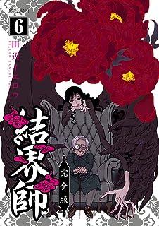結界師 完全版 (6) (少年サンデーコミックススペシャル)