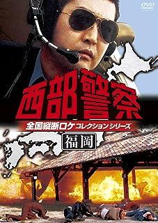 西部警察 全国縦断ロケコレクション -福岡篇- [DVD]