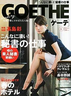 GOETHE (ゲーテ) 2011年 05月号 [雑誌]