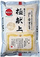 【新米】【精米】 熊本県産 【無洗米】ヒノヒカリ  極献上米2 Kg 令和2年産 (94年より農薬・化学肥料不使用)