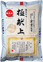 【新米】【精米】 熊本県産 【無洗米】ヒノヒカリ  極献上米 2Kg 令和元年産 (94年より農薬・化学肥料不使用)
