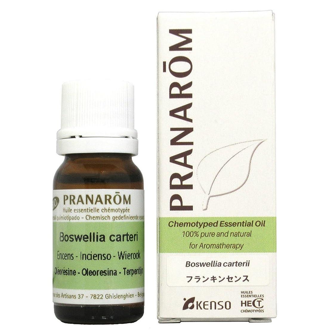 それにもかかわらずいわゆる軽減するプラナロム フランキンセンス 10ml (PRANAROM ケモタイプ精油)