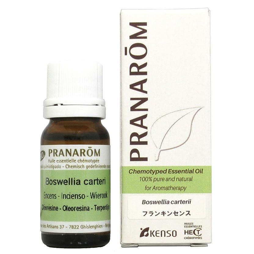 メガロポリス情緒的死ぬプラナロム フランキンセンス 10ml (PRANAROM ケモタイプ精油)