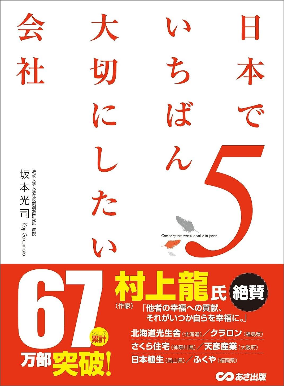 国勢調査乳製品病んでいる日本でいちばん大切にしたい会社5