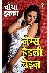 Choutha Ekka (Hindi Edition) Kindle Edition