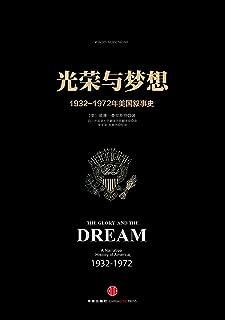 光荣与梦想4:1932~1972年美国叙事史(1961-1972)(完整图文版)