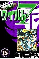 ワイルド7 (16) Kindle版