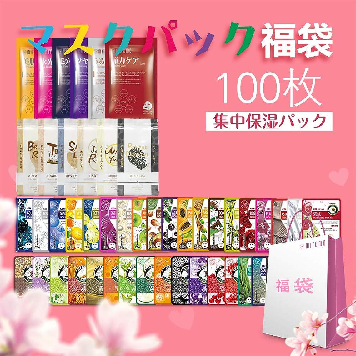 砂利すみません慰め【SBPRKL0100】シートマスク/100枚/美容液/マスクパック/送料無料