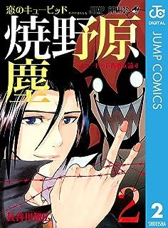 恋のキューピッド焼野原塵 2 (ジャンプコミックスDIGITAL)