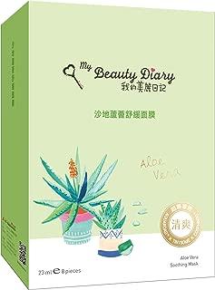 My Beauty Diary Aloe Vera Soothing Mask 2016 New Version, 8 Piece