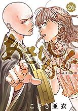 表紙: あさひなぐ(26) (ビッグコミックス) | こざき亜衣