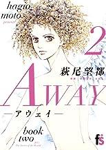 表紙: AWAY-アウェイ-(2) (flowers コミックス)   小松左京