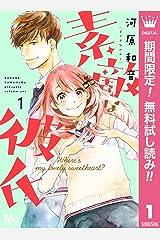 素敵な彼氏【期間限定無料】 1 (マーガレットコミックスDIGITAL) Kindle版
