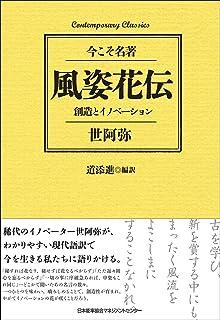 コンテンポラリー・クラシックス 風姿花伝 創造とイノベーション (Contemporary Classics 今こそ名著)