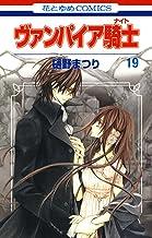 表紙: ヴァンパイア騎士(ナイト) 19 (花とゆめコミックス)   樋野まつり