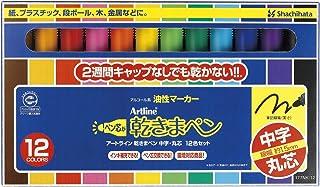 シヤチハタ 油性マーカー 乾きまペン 177NK-12S 中字丸芯  12色セット