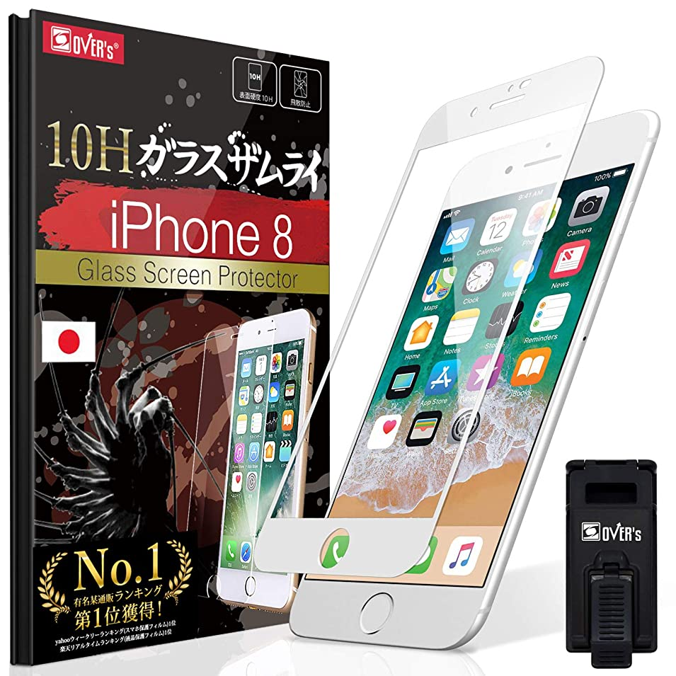 伸ばす異邦人普通の【 iPhone8 ガラスフィルム (日本製) 】 iPhone8 フィルム [ 全面吸着タイプ (白縁)] [ 米軍MIL規格取得 ] [ 4D全面保護 ] OVER's ガラスザムライ (らくらくクリップ付き)