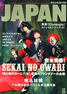 ROCKIN'ON JAPAN (ロッキング・オン・ジャパン) 2013年 12月号 [雑誌]