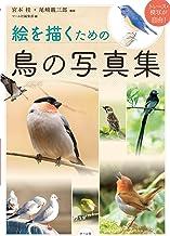 絵を描くための鳥の写真集