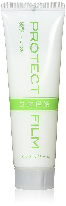 ハロウィン注釈を付けるテクニカルPROTECT FILM皮膚保護ハンドクリーム
