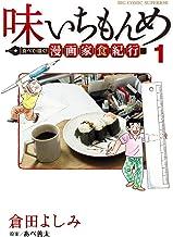 表紙: 味いちもんめ 食べて・描く! 漫画家食紀行(1) (ビッグコミックス) | あべ善太