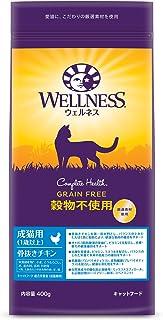 ウェルネス 穀物不使用 成猫用(1歳以上) 骨抜きチキン 400g