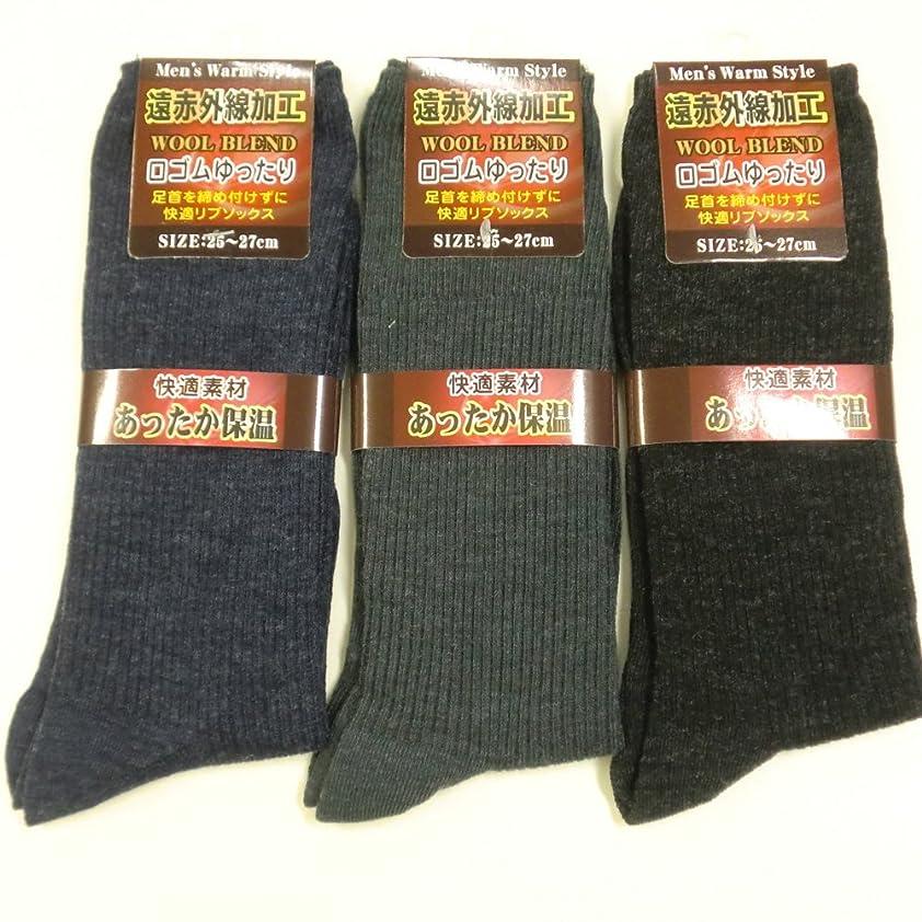 蒸気手段素晴らしい良い多くの靴下 あったか メンズ 毛混 遠赤外線加工 25-27cm お買得3足組(色はお任せ)