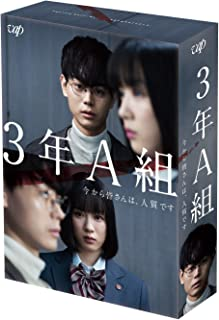 【Amazon.co.jp限定】3年A組 ―今から皆さんは、人質です― [Blu-ray BOX] (オリジナルボールペン 付)