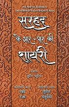 Sarhad Ke Aar-Paar Ki Shayari - Rafi Raza Aur Tufail Chaturvedi Chaturvedi, Tufail