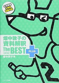 畑中敦子の資料解釈ザ・ベストプラス【第2版】