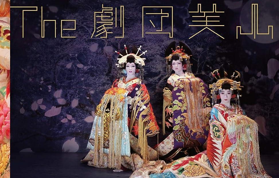 The 劇団美山[Blu-ray+DVD]
