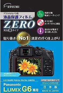 ETSUMI 液晶保護フィルム ZERO Panasonic LUMIX G6専用 E-7312