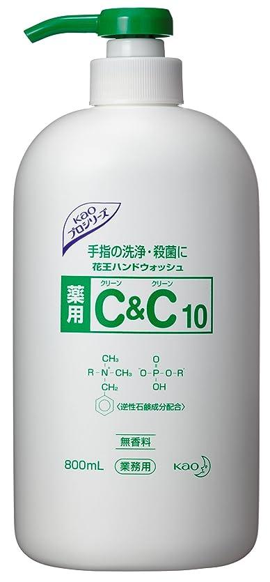 応答昆虫のため花王プロシリーズ 薬用C&C10 800MLボトル