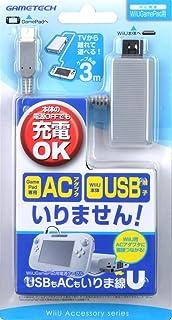 WiiU Game Pad用充電ケーブル『USBもACもいりま線U』