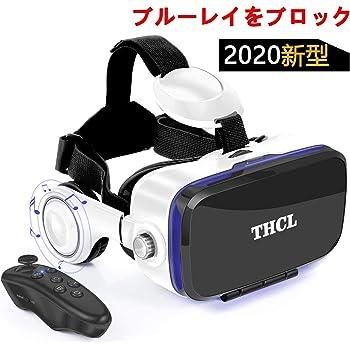 [進化型VRゴーグル] VRヘッドセット 「技適認証済」 アンチブルーレンズ 3D ゲーム 映画 動画 4.7~6.2インチの iPhone Android などのスマホ対応 ワンクリック受話 Bluetoothリモコン&日本語取扱説明書付属(白)VR ゴーグル