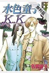 水色童子K.K.(1)【期間限定 無料お試し版】 (flowers コミックス) Kindle版
