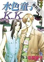 水色童子K.K.(1)【期間限定 無料お試し版】 (flowers コミックス)