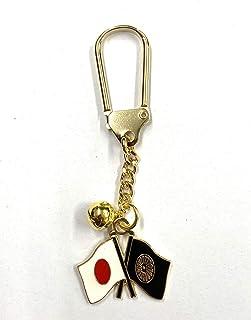 専用台紙入り 日の丸 菊 国旗 旗型キーホルダー Netsuke/Metal charm Metal keychain (キーホルダー)