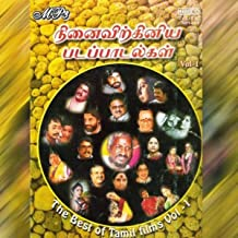 Poovannam (P.Jayachandran)