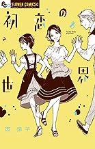 表紙: 初恋の世界(8) (フラワーコミックスα)   西炯子
