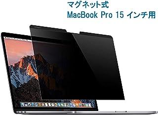 Kensington ケンジントン マグネット式 簡単着脱 覗き見防止フィルター MP15M Apple MacBook Pro 15インチ用 プライバシーフィルター K64491JP