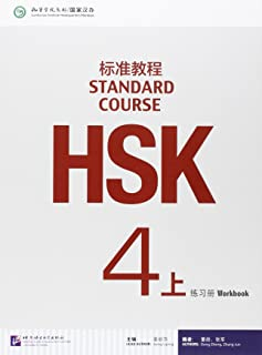 HSK Standard Course 4A - Workbook (English and Chinese Edition)