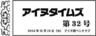 アイヌタイムズ32号(日本語版31号付)
