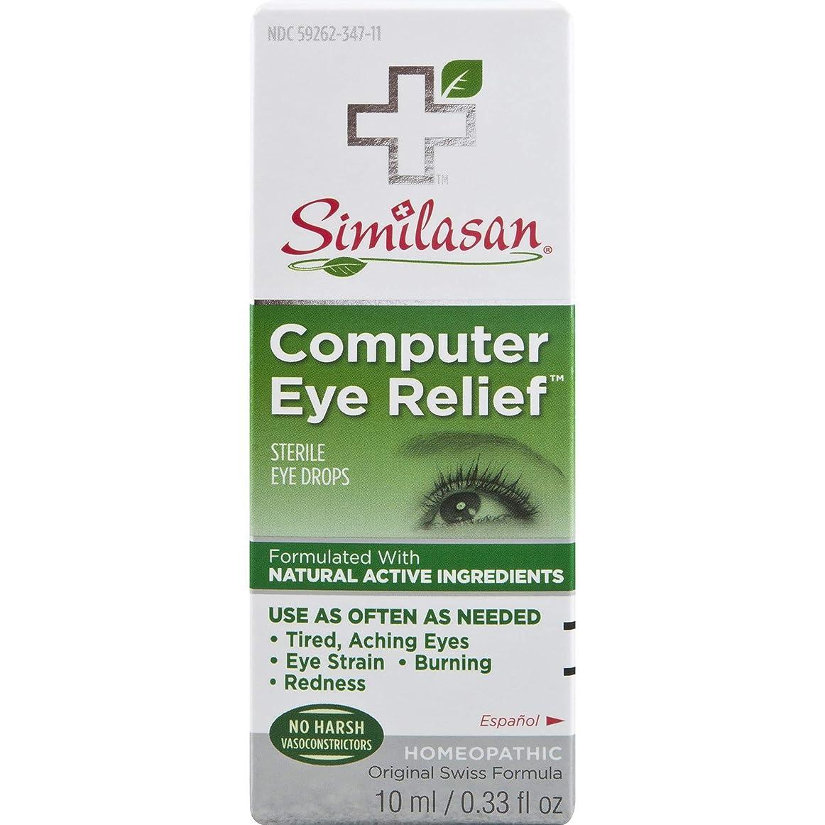 人生を作る同化なので【コンピューターによる眼精疲労に】Similasan Eye Drops No 3 Computer Eyes -- 0.33 fl oz ~海外直送品~