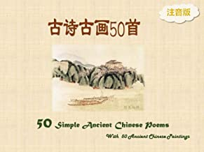 古诗古画50首 (简体中文注音版) - 50 Ancient Chinese Poems with Ancient Chinese Paintings (Simplified Chinese Edition with Pinyin) - A Classical Chinese Poetry book for kids and adults
