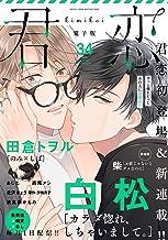 君恋 34 (集英社君恋コミックスDIGITAL)